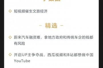 深度资讯敞开UP主争夺战西瓜视频和B站都想做我国YouTube