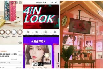 美瞳商场迸发「4iNLOOK」一年内累计融资近2亿元