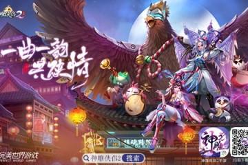 京剧网游双向赋能 《神雕侠侣2》跨界演绎新武侠