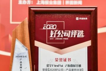 界面新闻2020好公司评选公布,柔宇FlexPai 2荣膺产品案例大奖