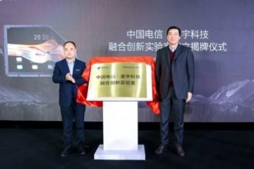 柔宇科技助力中国电信云改数转战略全面实施,共同聚焦5G万物互联新生态