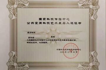 """柔性电子成为我国科技创新""""牌面"""" 柔宇柔树入选国家科技传播中心展品"""
