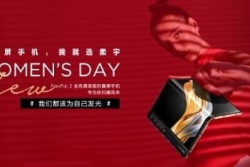 柔宇FlexPai 2金色尊享版立减500,女王节让女性为自己发光