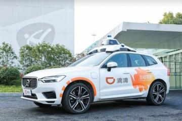滴滴自动驾驶获北京市智能网联汽车政策先行区首批路测牌照