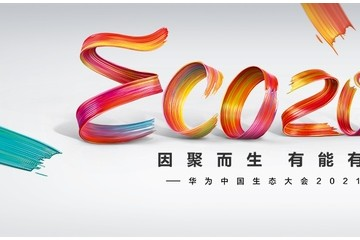 华为将于5月17日-18日举办中国生态大会2021